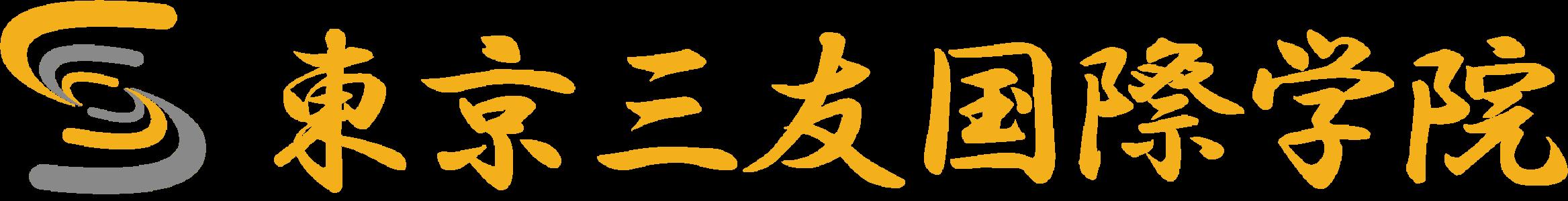 東京三友国際学院-东京三友国际学院